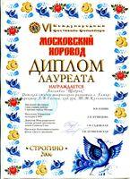 Ансамбль «Щедрик» получил диплом лауреата