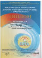 Хореографический ансамбль «Щедрик» награжден дипломом