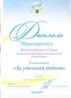 Саша Владимирцев награжден дипломом в номинации «Удачный дебют», жанр «Художественное слово»