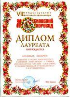 Ансамбль «Щедрик» награжден дипломом лауреата