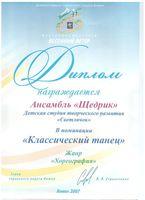 Ансамбль «Щедрик» награжден дипломом в номинации «Классический танец», жанр «Хореография»