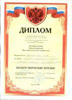 Петров Егор, 7 лет награжден дипломом за работу