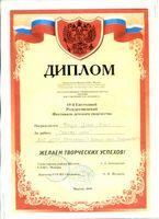 Фриде Денис, 6 лет награжден дипломом за работу «Святая ночь», преп. Правикова Е.А.