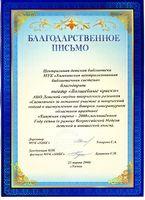 Театр «Волшебные краски» получил благодарственное письмо Центральной детской библиотеки МУК «Химкинская централизованная библиотечная система»
