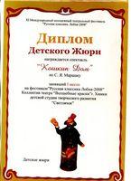 Спектакль «Кошкин дом» театра «Волшебные краски» награжден Дипломом Детского Жюри за 1 место