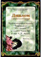 Детский театральный коллектив «Волшебные краски» награжден дипломом к призу Зрительских симпатий за спектакль «Кошкин дом»