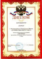 Детская студия творческого развития «Светлячок» награждена дипломом лауреата