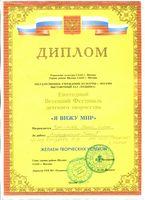 Смирнова Маша, 6 лет, награждена за работу «С праздником Пасхи!»