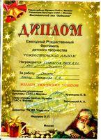 Настя Кулаевская, 4.5 года, награждена дипломом за работу «Снегири»