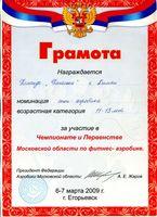 Команда «Капелька» награждается в номинации «Степ-аэробика», в возрастной категории 11-13 лет