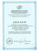 Ансамбль «Щедрик» награжден дипломом за активное участие в деле укрепления мира, согласия, сотрудничества и взаимопонимания