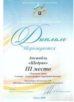 Ансамбль «Щедрик» награжден дипломом за 3 место с танцем «Зимушка-зима» в жанре «Хореография («народный танец)»