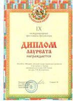 Ансамбль «Щедрик» Детской студии творческого развития «Светлячок» г. Химки награжден дипломом лауреата
