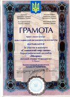Хореографический ансамбль «Щедрик» награжден грамотой
