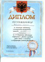 Команда ДСТР «Светлячок» и Ковылина Галина награждены за отличную подготовку и великолепное выступление