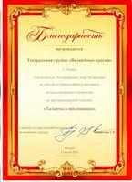 Театральная группа «Волшебные краски» награждена за участие во Всероссийском фестивале детско-юношеского творчества по противопожарной тематике «Таланты и поклонники»