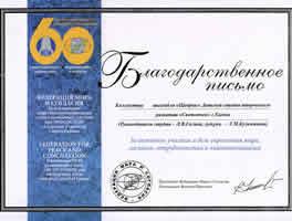 Коллектив ансамбля «Щедрик» детской студии творческого развития «Светлячок» получил благодарственное письмо от Федерации мира и согласия