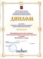 Хореографический ансамбль «Зорюшка» детской студии творческого развития «Светлячок» награжден дипломом