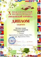 Детская студия творческого развития «Светлячок» получила диплом лауреата