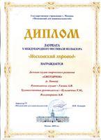 Детская студия творческого развития «Светлячок» награждена дипломом лауреата X Международного фестиваля фольклора «Московский хоровод»
