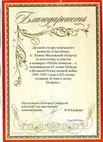 Детская студия творческого развития «Светлячок» получила благодарность председателя Новгород-Северской районной государственной администрации В.М. Кауфмана