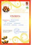 Награждается Владимирцева Анна Валерьевна за верность традициям Фестиваля семейных театров
