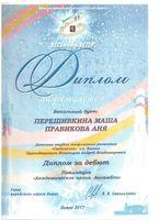 Вокальный дуэт: Маша Перешивкина и Аня Правикова награждаются дипломом «За дебют» в номинации «Академическое пение. Ансамбли»