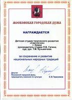 Московская городская дума награждает детскую студию творческого развития «Светлячок» за сохранение и развитие национальных народных традиций