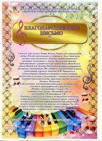 Благодарственное письмо АНО ДСТР «Светлячок» за организацию благотворительной акции на Витебщине с участием хореографического ансамбля «Щедрик» и театральной студии «Волшебные краски»