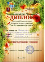 Дипломом награждена коллективная работа (7-9 лет) АНО ДСТР «Светлячок» «Двенадцать месяцев», руководитель Правикова Е.А.