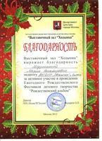 Выставочный зал «Ходынка» выражает благодарность Мерзликиной Марии Викторовне, педагогу АНО ДСТР «Светлячок»