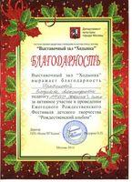 Выставочный зал «Ходынка» выражает благодарность Правиковой Елизавете Александровне, педагогу АНО ДСТР «Светлячок»