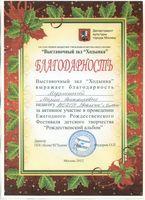 Выставочный зал «Ходынка» выражает благодарность Мерзликиной Марии Викторовне, педагогу АНО ДСТР «Светлячок» г. Химки