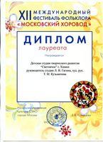 Детская студия творческого развития «Светлячок» г. Химки получила диплом