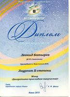 Леонид Батырев награждается дипломом лауреата II степени в жанре «Декоративно-прикладное творчество»