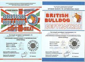 Борисов Артем награждается за участие в игровом конкурсе по английскому языку «British Bulldog»