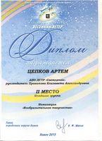 Младшая группа «Изобразительное искусство» под руководством Правиковой Елизаветы Александровны награждается за II место в номинации «Изобразительное творчество»