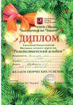 Фалалеева Соня, 7 лет, награждена дипломом Ежегодного Рождественского Фестиваля детского творчества «Рождественский альбом»