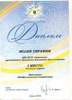 Молев Серафим награждается за I место в номинации «Изобразительное творчество»