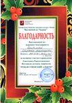 Благодарность выражается Правиковой Елизавете Александровне, педагогу АНО ДСТР «Светлячок» г. Химки