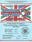 Попов Дмитрий награждается за участие в игровом конкурсе по английскому языку «British Bulldog»