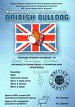Сертификат участника игрового конкурса по английскому языку «British Bulldog»: Попов Дмитрий Сергеевич