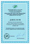 Дипломом награждается Детская студия творческого развития «Светлячок» город Химки, руководитель Гагина Л.В. за активное участие в деле укрепления мира, согласия, сотрудничества и взаимопонимания.