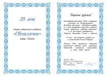 Благотворительный фонд «Дети и традиция» и его президент Т.М. Бутвиловская, участники XIII Международного фестиваля фольклора «Московский хоровод»