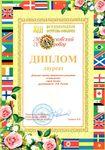 Дипломом лауреата награждается Детская студия творческого развития «Светлячок» город Химки, руководитель Л.В. Гагина
