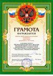 Грамотой награждается Детская студия творческого развития «Светлячок» г. Химки, руководитель Л.В. Гагина