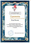 Грамота «Его величество актер» присуждена Егору Козлову