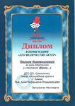 Диплом в номинации «Его величество Актер» присужден Полине Кожевниковой за роль Мартышки в спектакле «Басни»