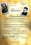 Награждается хореографический ансамбль «Щедрик» АНО ДТС ДО «Светлячок»