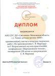 Дипломом награждена детская группа ИЗО АНО ДТС ДО «Светлячок»
